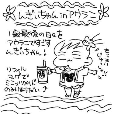 【漫画レポ】1歳児とアウラニ…1日目